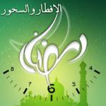 Ramadan Times 2018 1.33 APK