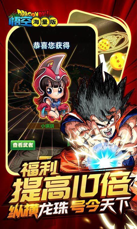 Dragon Ball Unlimitedw
