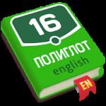 Polyglot. English 3.23 APK