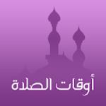 Prayer Times 2.6.3 APK Mod