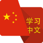 Learn Basic Chinese in 20 Days Offline 1.9 APK