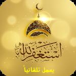 Auto Audio Athkar muslim 1.3 APK Ad-Free